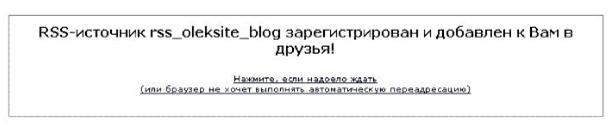 Как читать в своей ленте или на почте сообщения разных сайтов и блогов