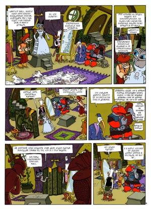 Чары и перевоплощения - Sortilеges et avatars, Т4, стр. 7