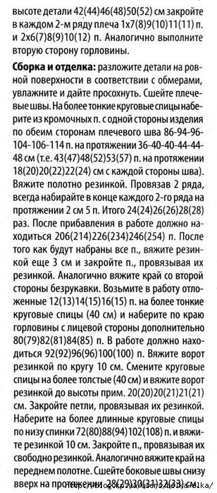 (308x699, 106Kb)