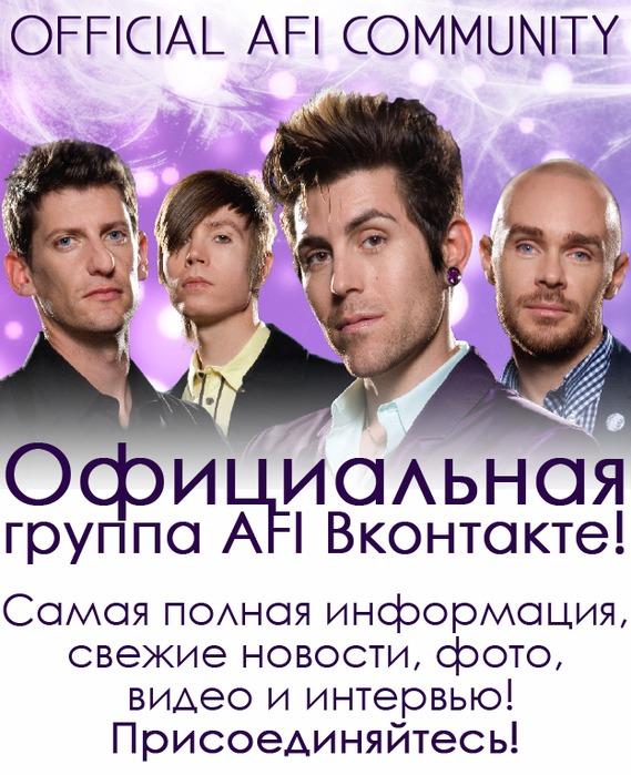 http://vkontakte.ru/official_afi_community