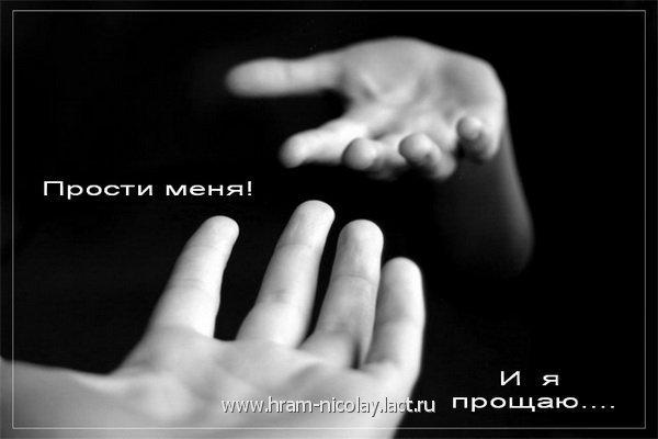 medium_Proschenoe_voskresene прости (600x400, 23 Kb)