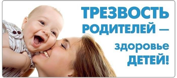 Трезвость родителей - здоровье детей!