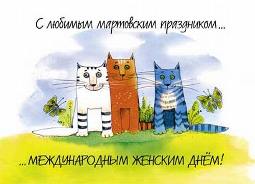 http://img0.liveinternet.ru/images/attach/c/2//71/628/71628228_8_march_03.jpg