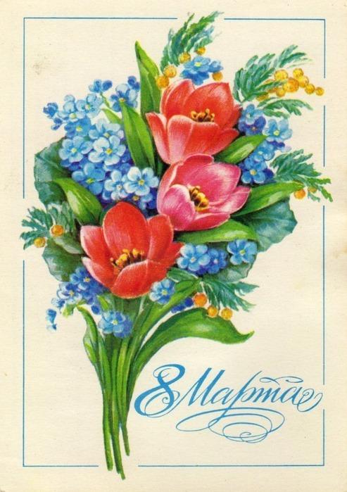 открытки с днем 8 марта 5