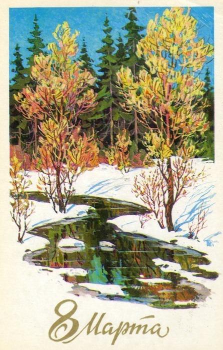 открытки с днем 8 марта 7