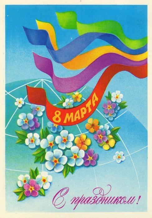 открытки с днем 8 марта 9