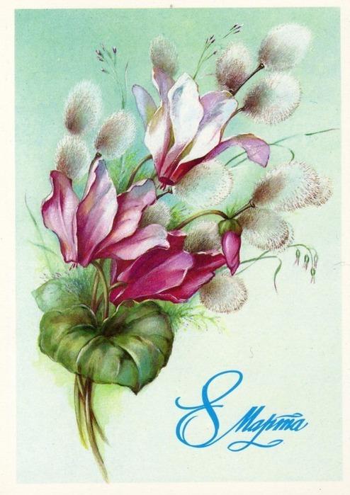 открытки с днем 8 марта 27