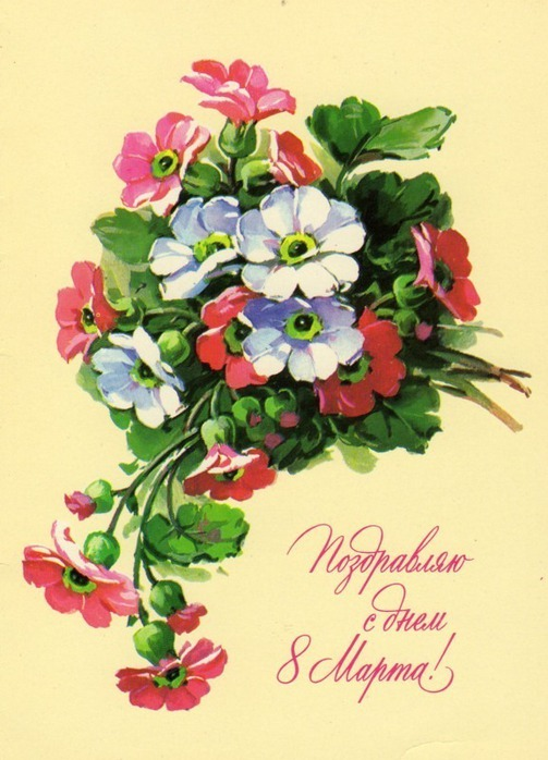 открытки с днем 8 марта 30