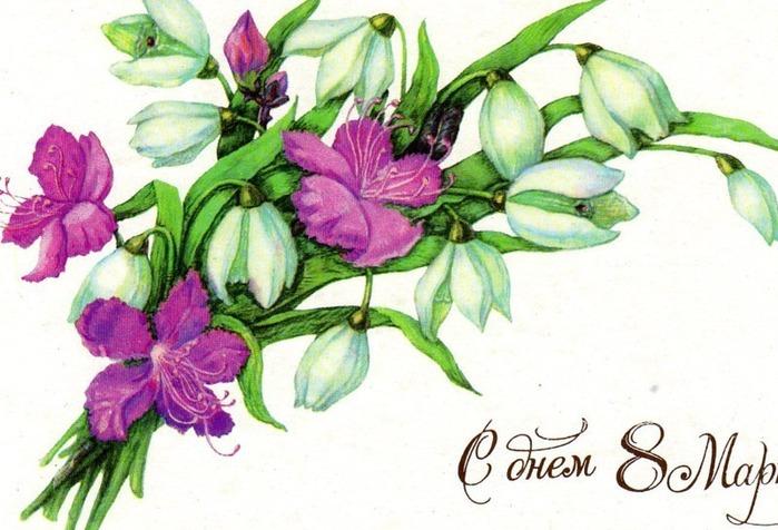 открытки с днем 8 марта 32