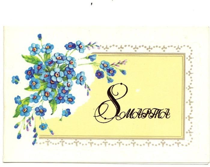 открытки с днем 8 марта 37