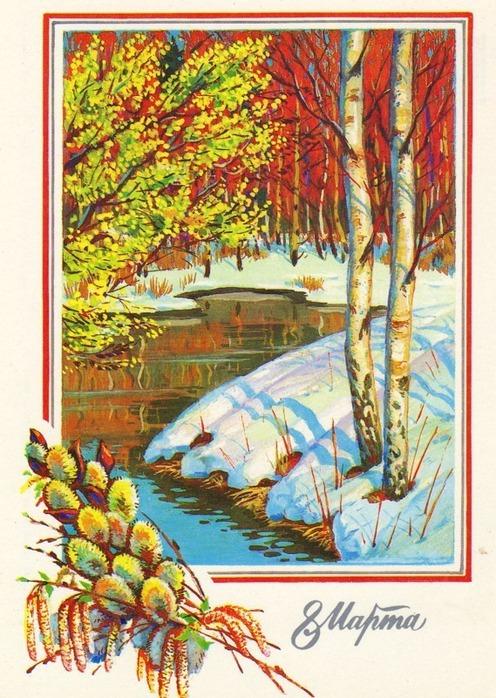 открытки с днем 8 марта 41