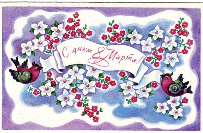 открытки с днем 8 марта 44