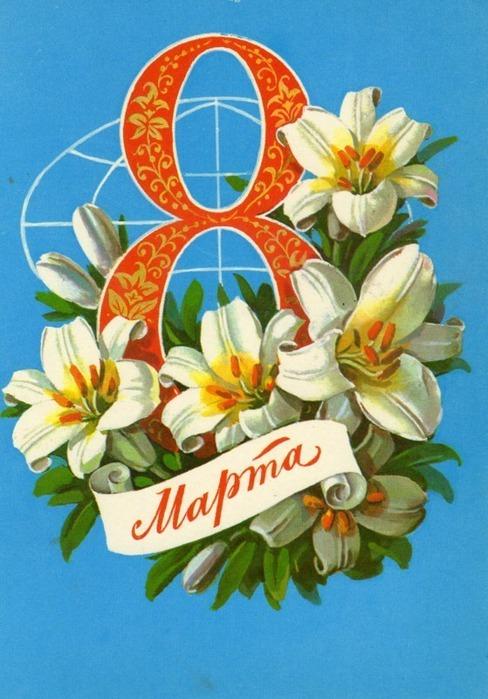 открытки с днем 8 марта 46