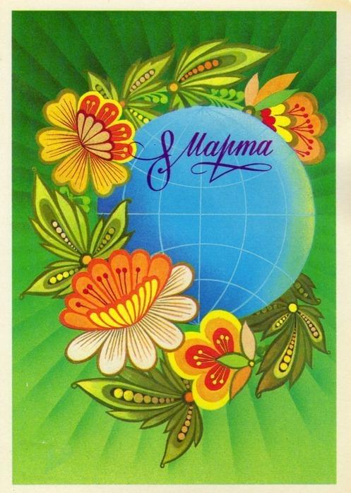 открытки с днем 8 марта 47