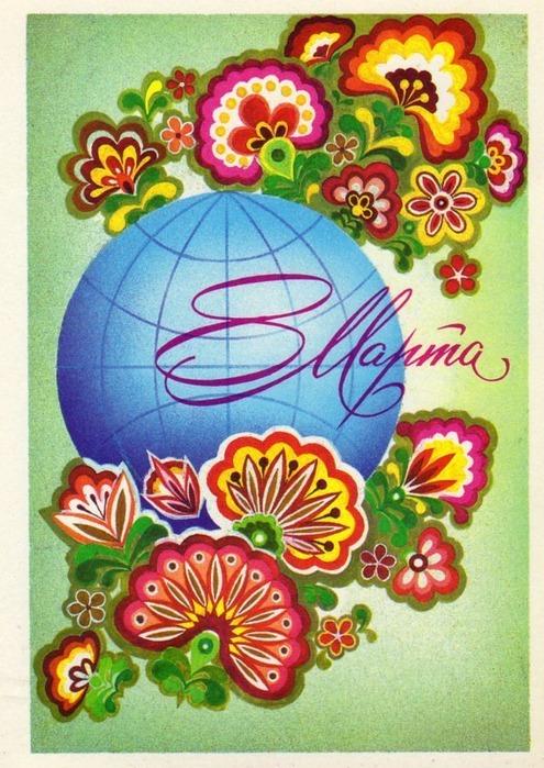 открытки с днем 8 марта 48