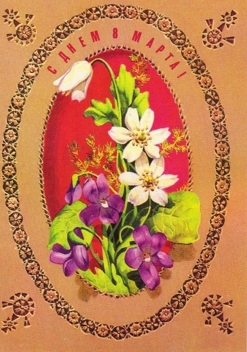 открытки с днем 8 марта 49