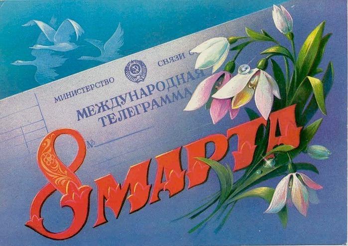 открытки с днем 8 марта 51