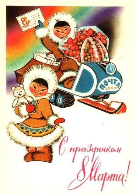 открытки с днем 8 марта 53