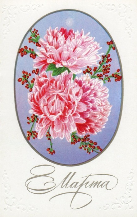 открытки с днем 8 марта 55