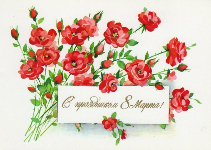 открытки с днем 8 марта 57