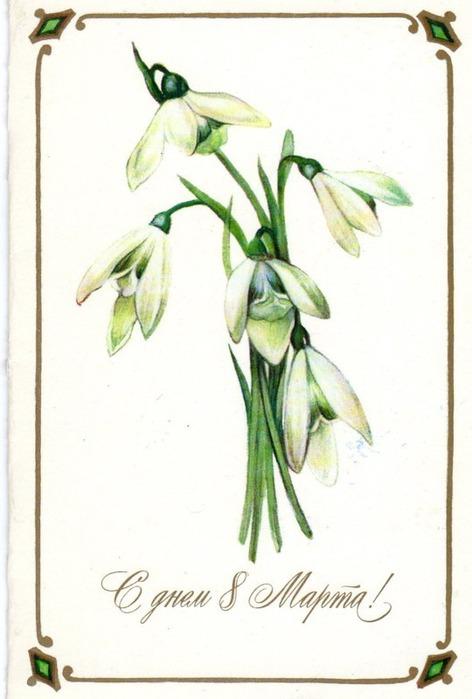 открытки с днем 8 марта 62