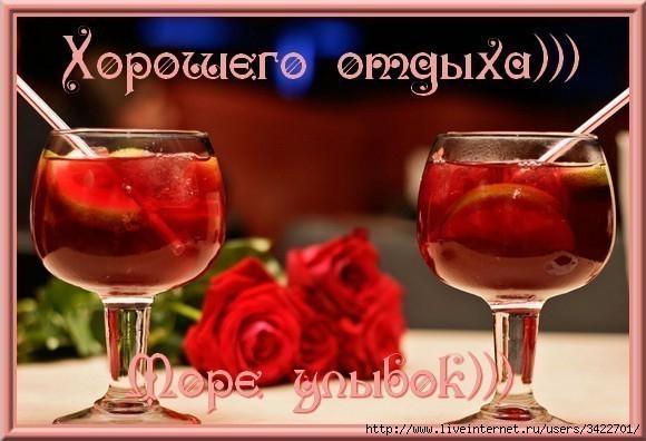 http://img0.liveinternet.ru/images/attach/c/2//71/662/71662645_horoshego_otduyha.jpg