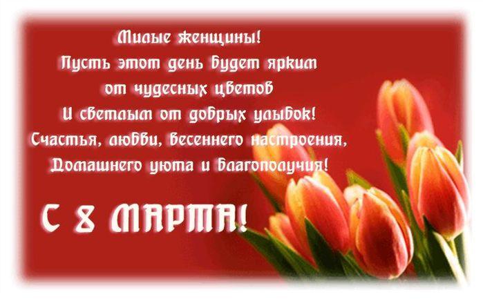 Слова для поздравление с 8 марта