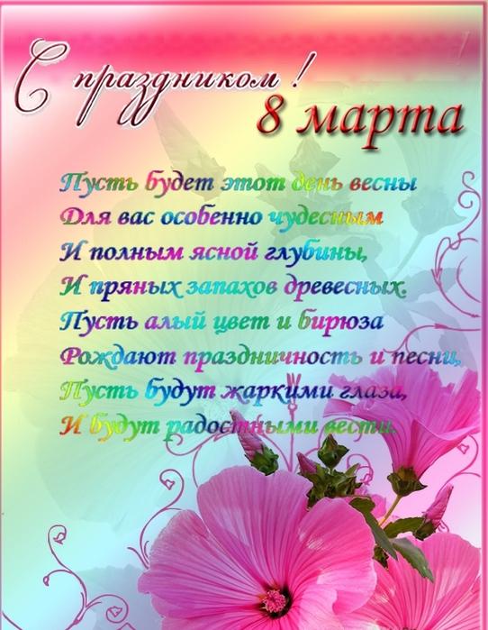 Картинки открытки поздравления мы 8 марта