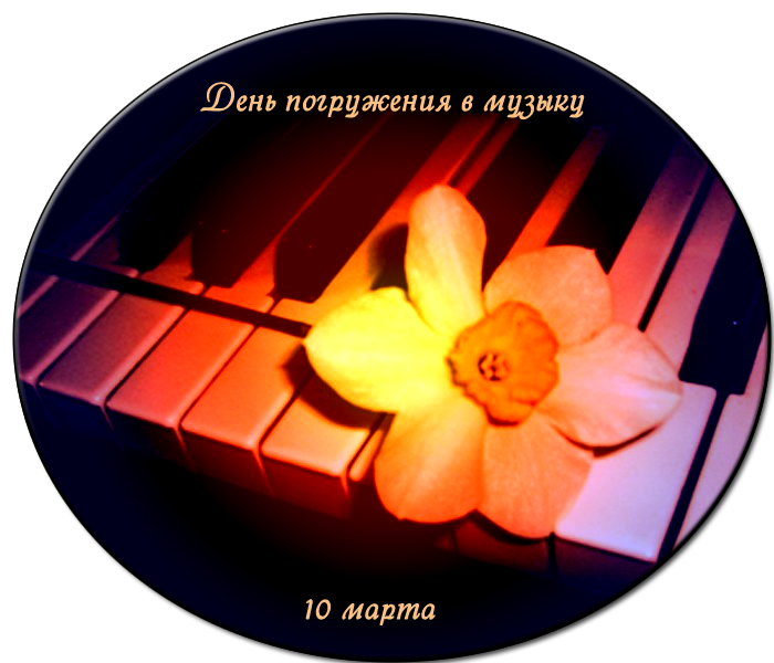 http://img0.liveinternet.ru/images/attach/c/2//71/822/71822993_1299716956_10marta.png