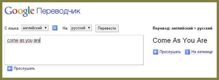 Новости переводчика Google