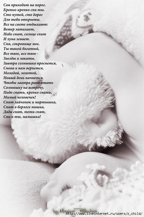Под юбкой спящие девочки