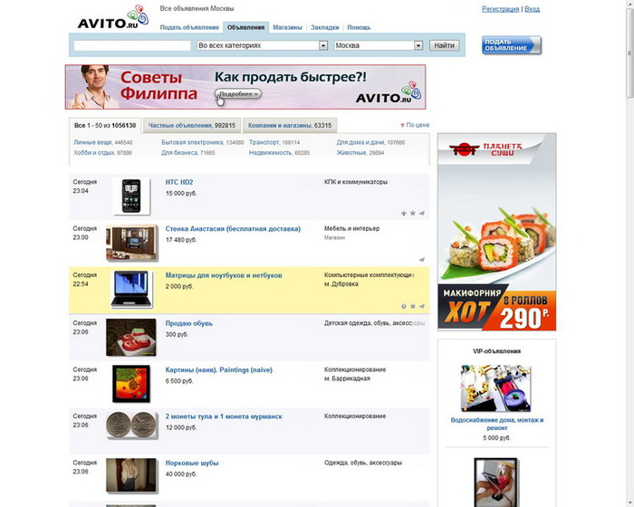 Убрать рекламу avito.ru