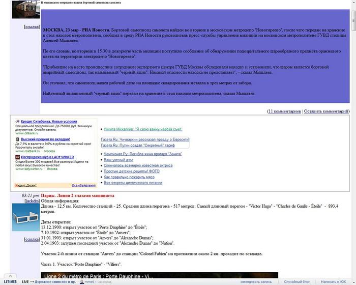 Убрать рекламу livejournal.com и ненавистный LJTimes