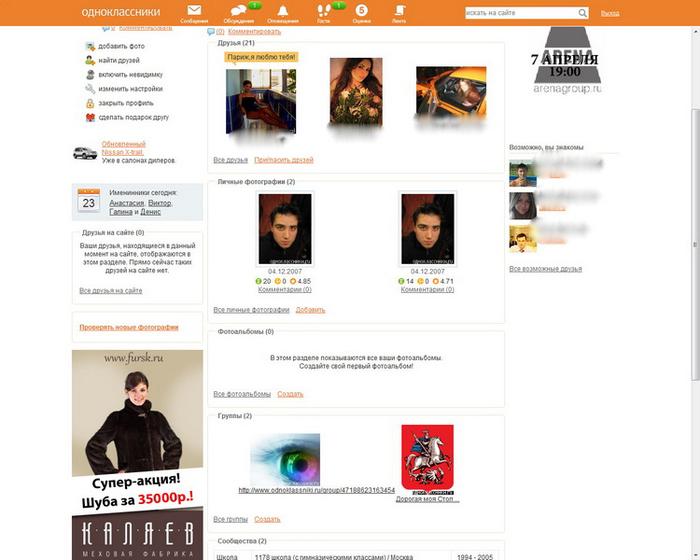 Убрать рекламу Odnoklassniki.ru