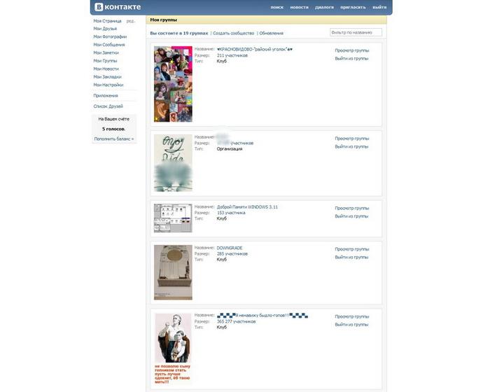 Vkontakte.ru без рекламы