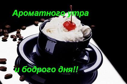 http://img0.liveinternet.ru/images/attach/c/2//72/63/72063033_kofe.jpg
