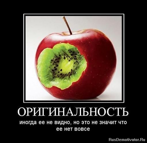 Демотиватор: оригинальность...