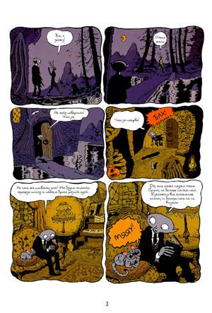 Плевать на Купидона? - Cupidon s'en fout, Т1, стр. 3