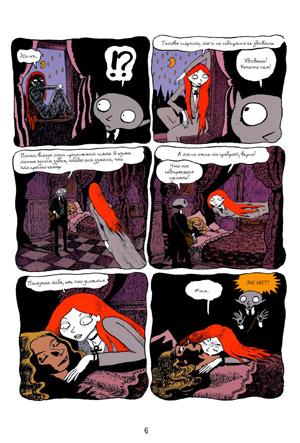 Плевать на Купидона? - Cupidon s'en fout, Т1, стр. 6