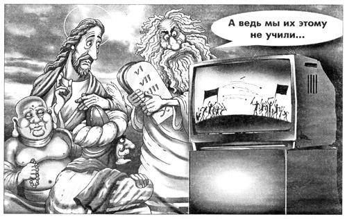 Религия и власть, карикатура