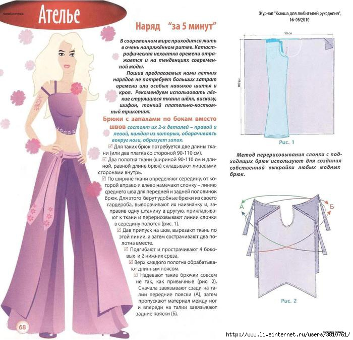 Как сшить юбку без выкройки своими руками быстро? LS 31