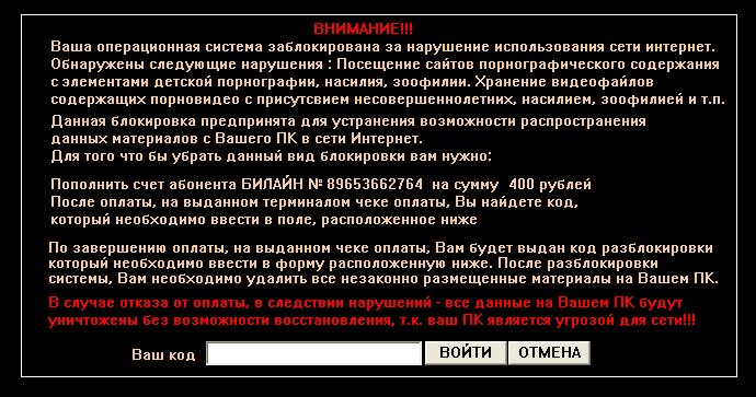 В тексте вируса-баннера упоминается про посещение порно-сайтов и т.д. Часто
