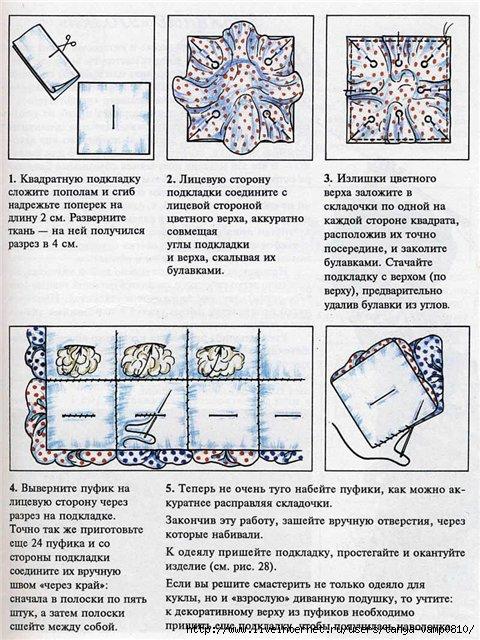 Сшить одеяло своими руками пошаговая инструкция