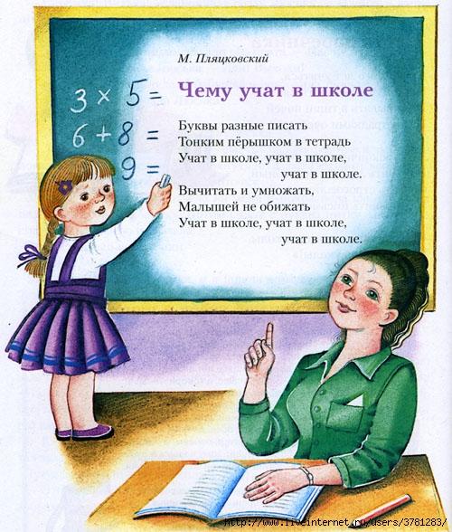 Стихи про учителя