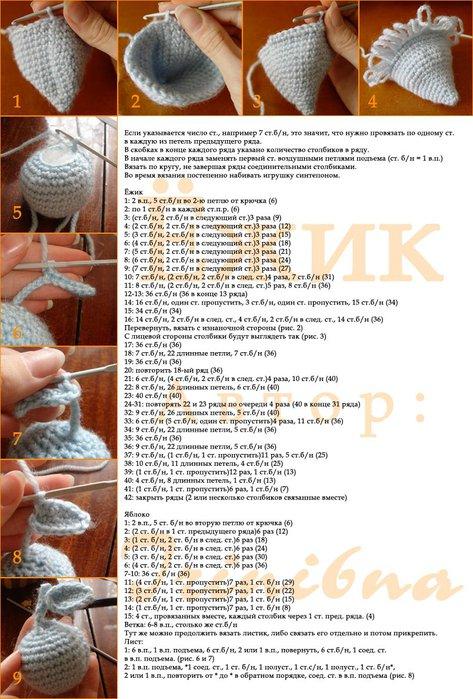 Вязание крючком игрушки ежик схемы и описание