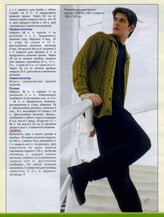 Вязание мужских жакетов с описанием 140