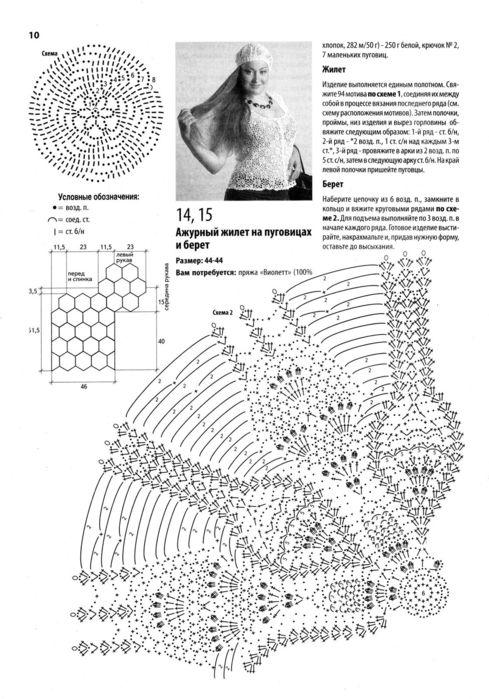 Журнал drops вязаные кофты фото со схемами