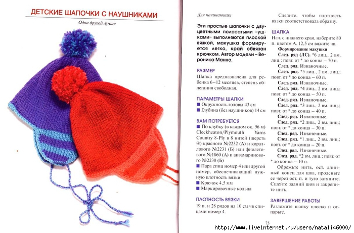 Вязание на спицах шапочка для ребенка 519