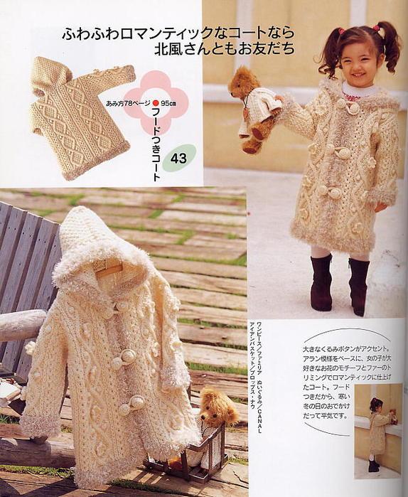 Вязанное Пальто Для Девочки