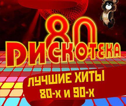 Дискотека 80-90х СуперХиты слушать онлайн на 101.ru